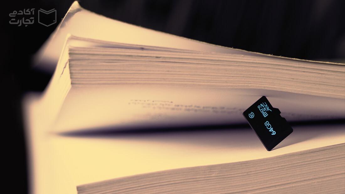 اقتصاد داده فناوری اطلاعات مموری حافظه کتاب رم