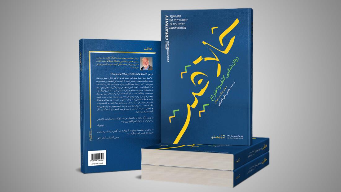 خلاقیت: روانشناسی کشف و اختراع معرفی کتاب
