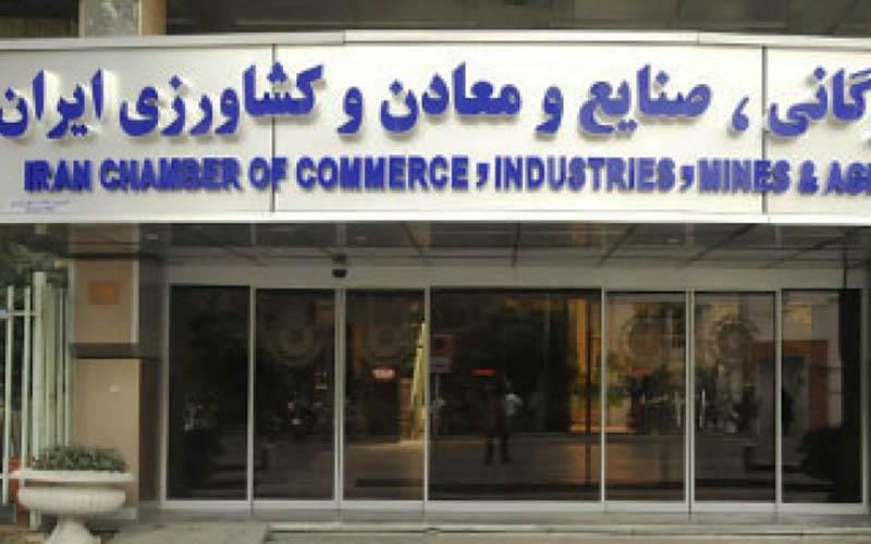 مخالفت اتاق ایران با الزام پرداخت یکدرصد از فروش به خزانه