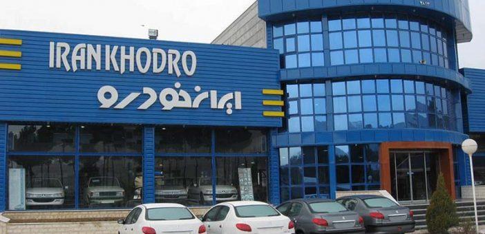 خلف وعده ایرانخودرو در رعایت نرخ سود توافق شده با بانک مرکزی