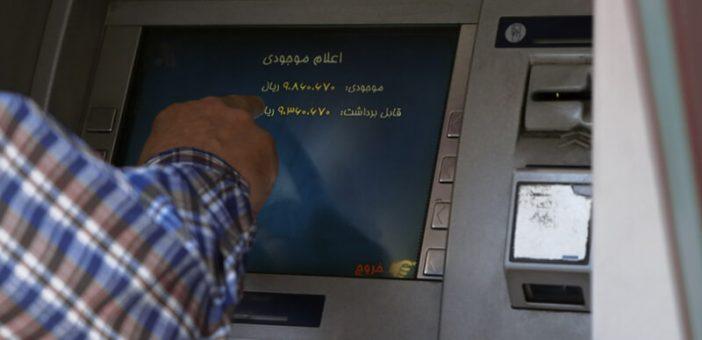 بانکهای ایرانی
