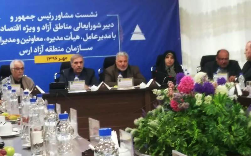سرمایهگذاری 56 هزار میلیارد ریالی منطقه آزاد ارس در دولت تدبیر و امید