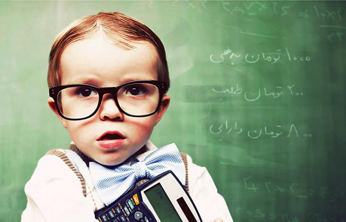 سواد مالی کودکان: با آنها در چه سنی در مورد پول حرف بزنیم؟