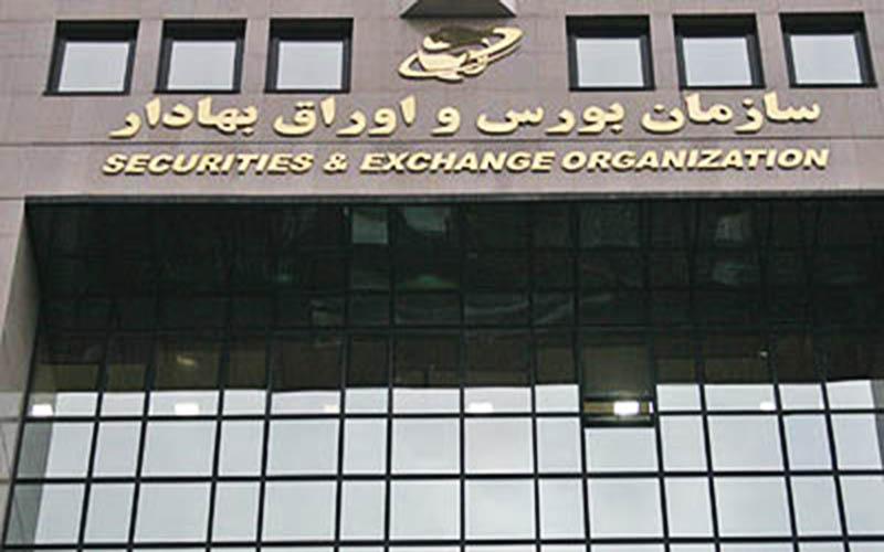 ارتقای جایگاه ایران در سازمان بینالمللی اوراق بهادار