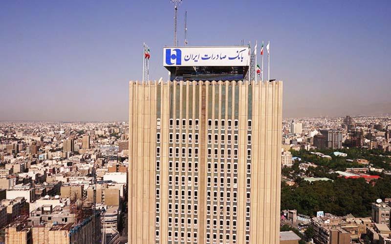 عملکرد موفق بانک صادرات ایران در حمایت از تولید با فروش اموال مازاد