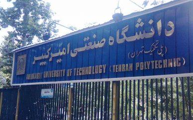 برگزاری مرحله نهایی ایدهبازار مهندسی صنایع در دانشگاه صنعتی امیرکبیر