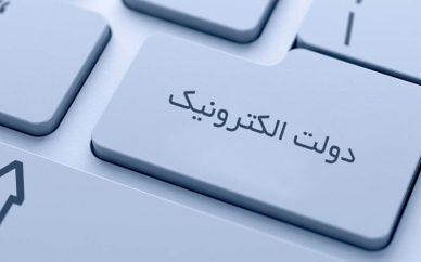 توسعه دولت الکترونیک یکی از مطالبات اصلی رئیسجمهور