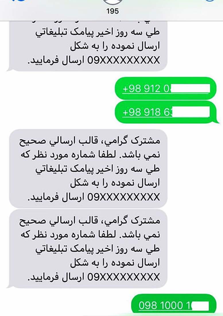 نحوه صحیح استفاده از سامانه پیامکهای مزاحم
