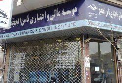 آخرین وضعیت پرداختیهای سپردهگذاران ثامنالحجج