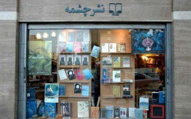 تخفیف و برنامههای نشر چشمه برای تولدش