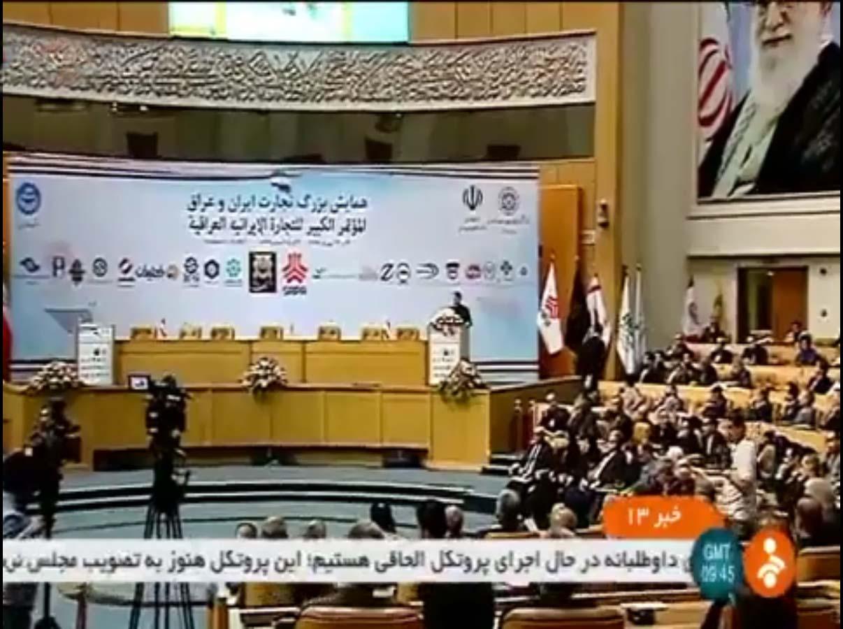 همایش تجارت ایران و عراق - تجارتنیوز