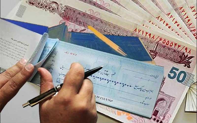 کاهش ۷ درصدی تعداد چکهای برگشتی در خردادماه