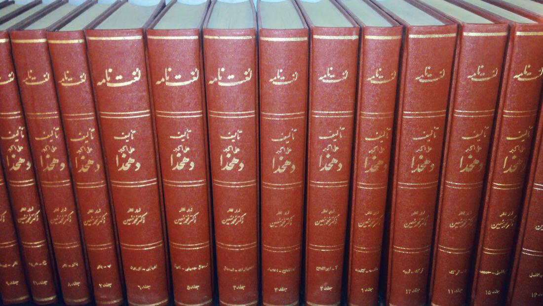 لغتنامه دهخدا اپلیکیشن