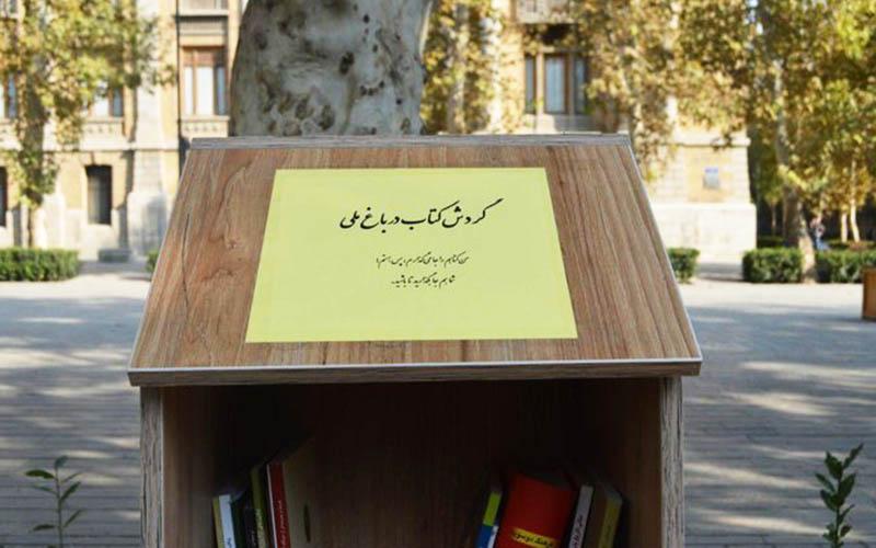 آشیانه کتاب در باغ ملی