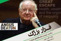 کتاب برنده نوبل اقتصاد ۲۰۱۵ ترجمه شد
