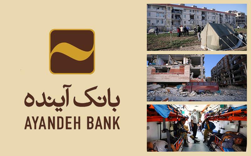 بانک آینده 25 خانه بهداشت در مناطق زلزلهزده میسازد