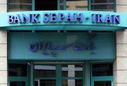 تحریم بانک سپه از سوی آلمان صحت ندارد