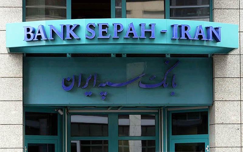 تشریح اقدامات بانک سپه در اقتصاد ملی