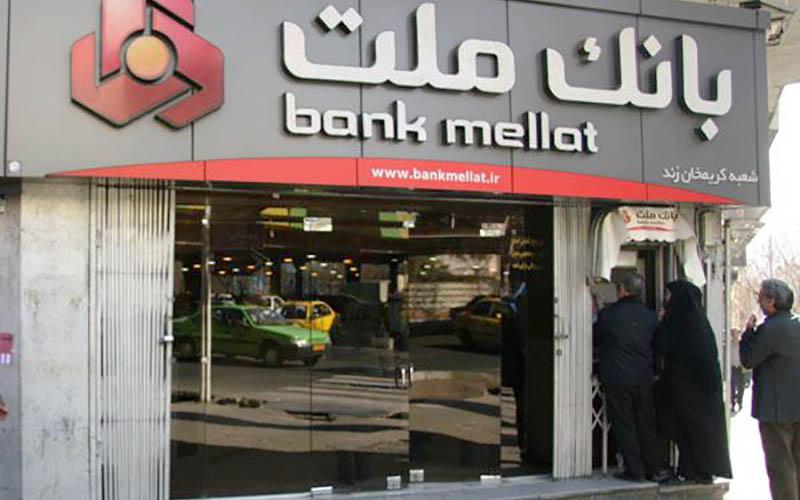 مهر تایید سهامداران بر صورتهای مالی بانک ملت
