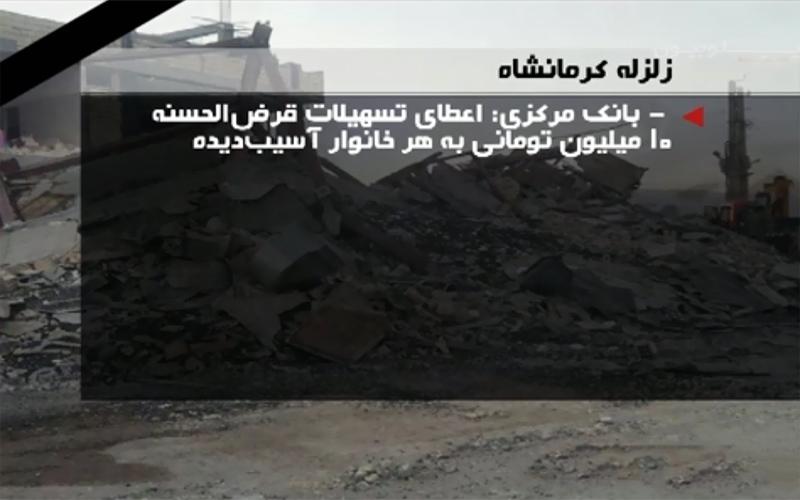 آمار زلزله کرمانشاه - تجارتنیوز