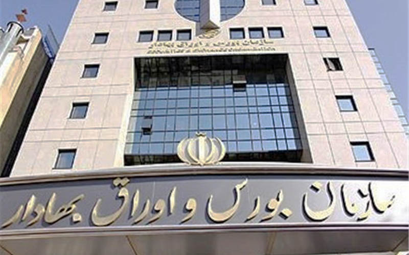 ممنوعیت صدور واحدهای سرمایهگذاری صندوقها از طریق بانکها