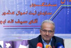 واکنش سازمان ثبت احوال به ممنوعیت عکاسی در دفاتر پیشخوان دولت