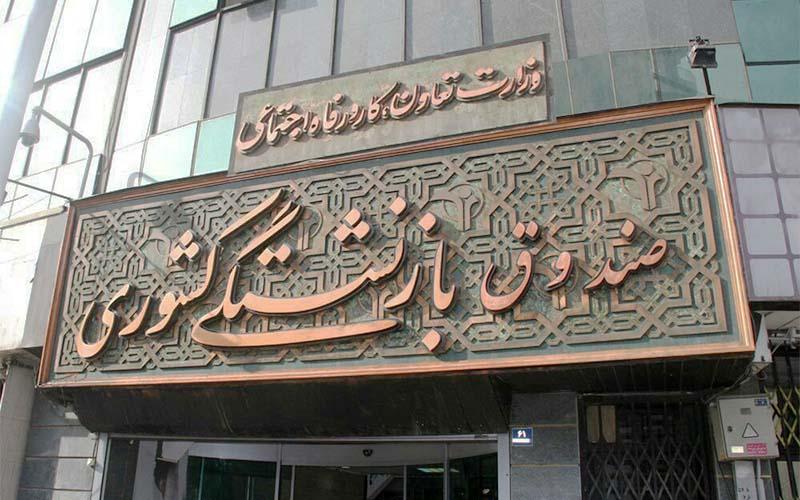 پست جدید مدیر دو شغله احمدىنژادى در صندوق بازنشستگى