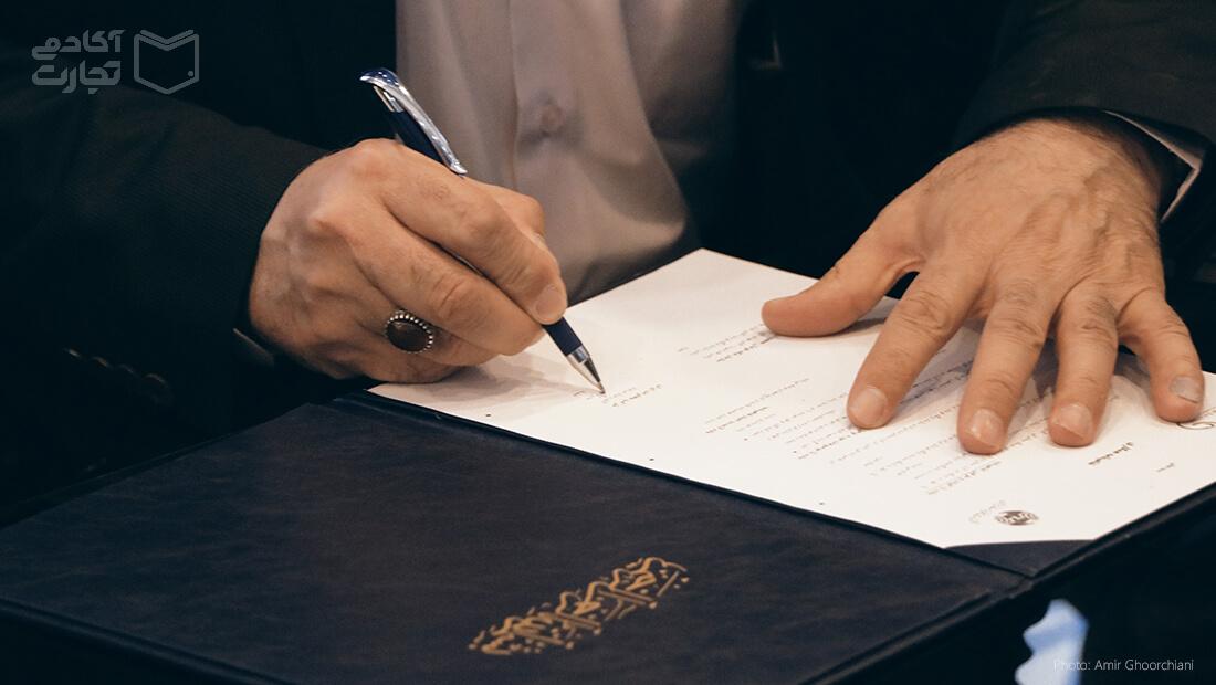 سیویکتک کاغذبازی امضا آکادمی تجارت نیوز