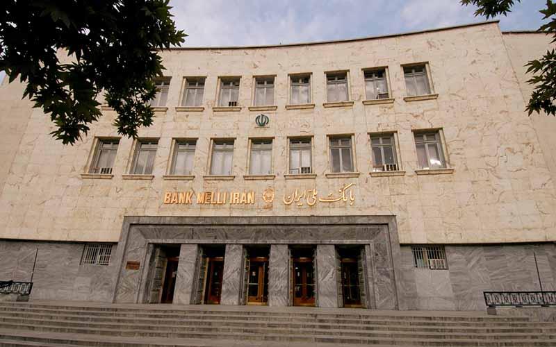 نقش بیبدیل بانک ملی ایران در اقتصاد بانکمحور کشور