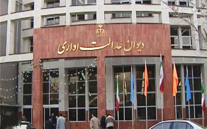 دستور موقت توقف ثبت نام، آگهی استخدام و لغو آزمون وزارت نفت