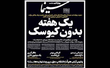 اعتراض روزنامه سینما به گران شدن کاغذ