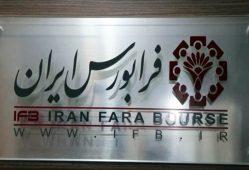 پذیرهنویسی اوراق مرابحه سلامت در فرابورس ایران