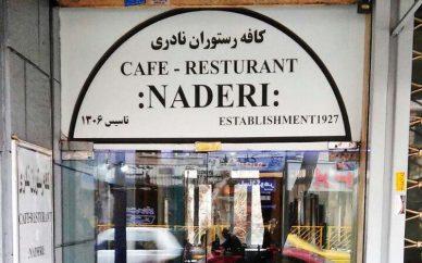توضیح شهرداری تهران درباره تخریب کافه نادری