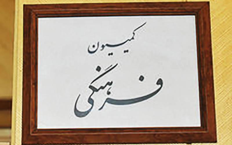 بررسی گرانی کاغذ با حضور سه وزیر در کمیسیون فرهنگی