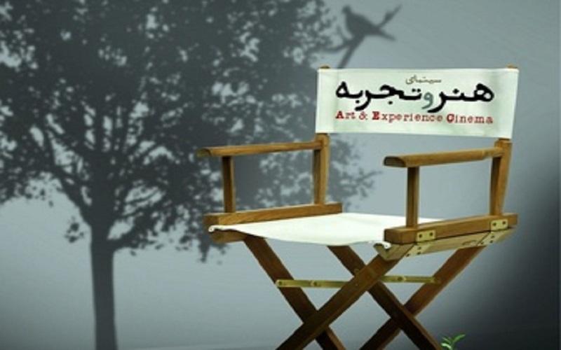 اکران فیلمهای هنر و تجربه تا پایان سال در سینما «فرهنگ»