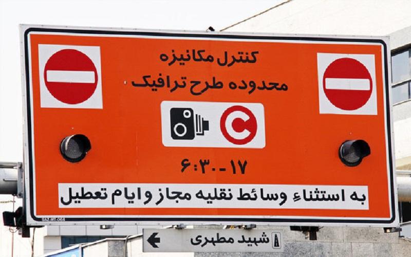 آخرین وضعیت طرح ترافیک از زبان شهردار تهران