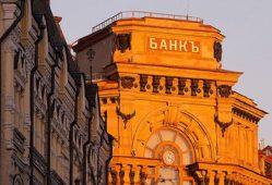 بانکداری روسیه+تجارت نیوز