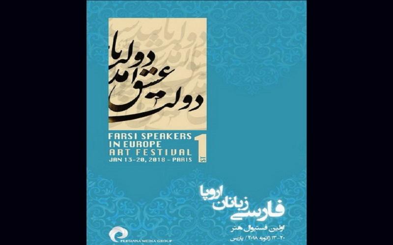 اعلام برنامههای جشنواره هنری پارسی زبانان اروپا