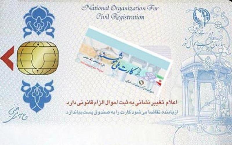 پیش ثبتنام کارت هوشمند ملی رایگان شد