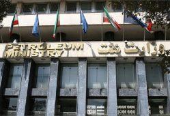وزارت نفت+تجارت نیوز