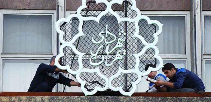 در ۱۲ سال گذشته چه بر سر شهرداری تهران آمد؟