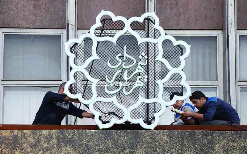 لیست بلند گزینههای شهرداری تهران اعلام شد