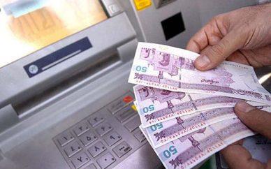 پرداخت وام بانک کشاورزی در اسفند 96 ایرانیها در سال 96 چقدر یارانه گرفتند؟ - تجارتنیوز