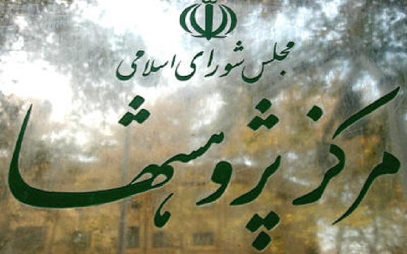 راهبردهای 9 گانه مرکز پژوهشها برای مبارزه با فساد