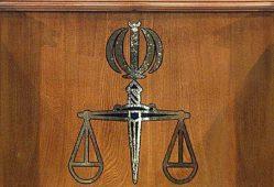 دادگاه+تجارت نیوز