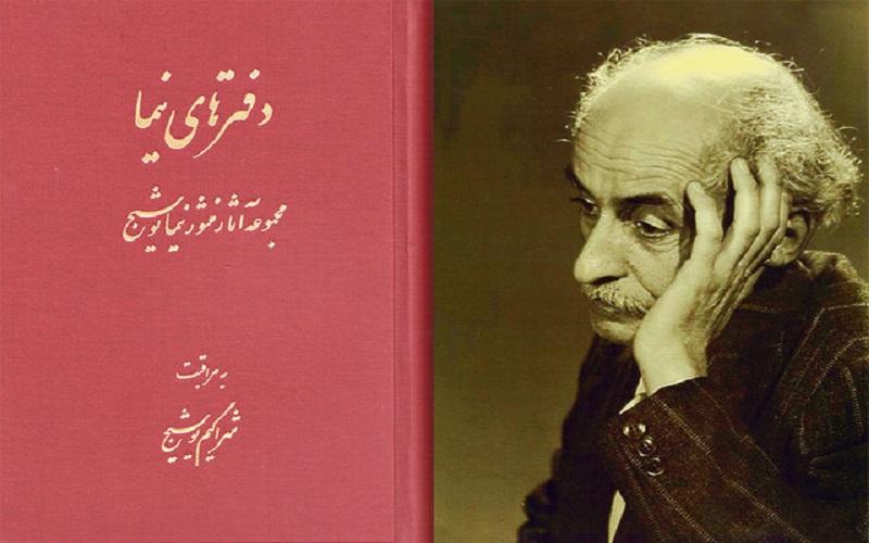 «مجموعه آثار منثور نیما یوشیج» منتشر شد