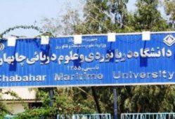 دانشگاه چابهار+تجارت نیوز