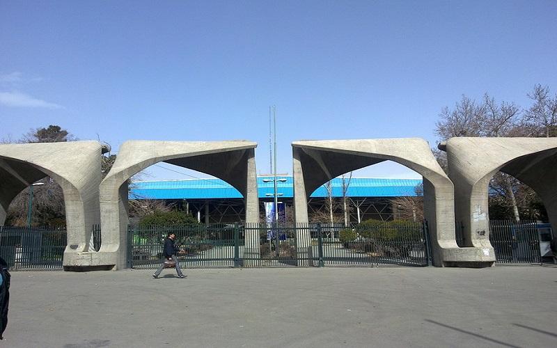دانشگاه تهران در جمع ۵۰۰ دانشگاه برتر دنیا