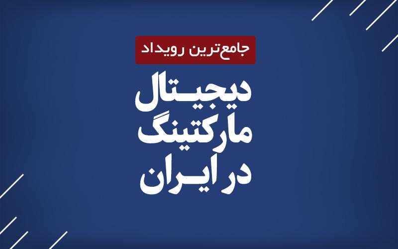 جامعترین رویداد دیجیتالمارکتینگ در ایران