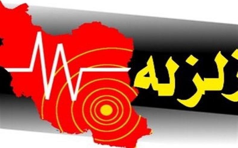 زلزله شدید شیراز را لرزاند